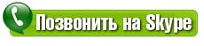 http://gostinki-kharkov.kharkov.ua/skype_call.png