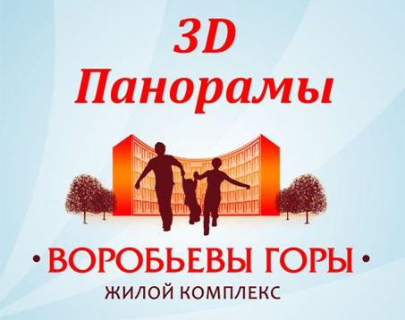 3D панорамы гостинок