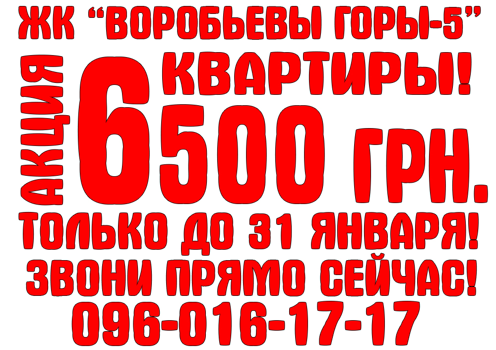 vorobevy-gory-akcia-6500