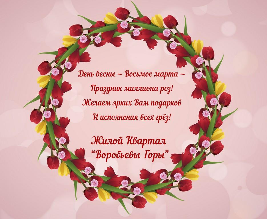 zhk-vorobevy-gory-s-8-marta