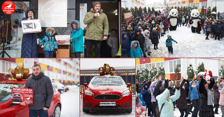 Грандиозный Розыгрыш автомобиля на Воробьевых Горах