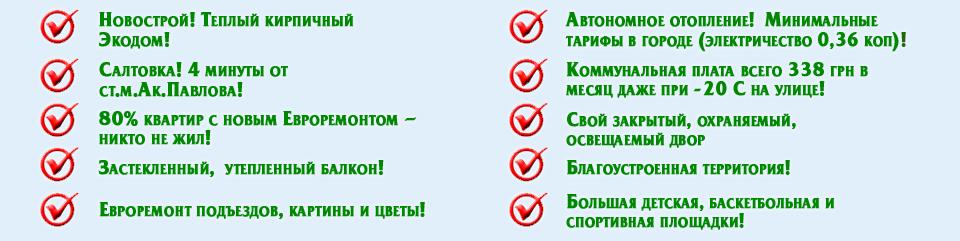 """Гостинки """"Воробьевы горы"""" Харьков."""