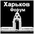 Читайте о нас на Харьков форуме